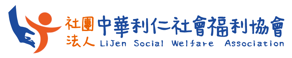 社團法人中華利仁社會福利協會